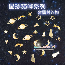 Other DIY accessories Other accessories other RMB 1.00-9.99 Star cat back with tail star awn solid star hollow star rocket moon