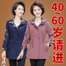 Middle aged and old women's wear Autumn 2020 Red Navy blue lotus pink [618 lapels] Khaki [618 lapels] red [618 lapels] lotus pink [lotus pink + pants] set [Navy Blue + pants] set [red + pants] ethnic style Jacket / jacket easy singleton  Flower and bird pattern 40-49 years old Cardigan moderate Hood