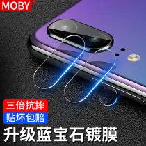 Mobile screen film moby P20 lens film Posterior membrane Huawei / Huawei Anti fingerprint HD Tempered glass Shenzhen Mobai Trading Co., Ltd