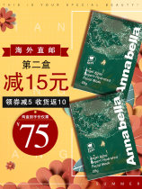 Facial mask ANNABELLA Normal specification Balance oil secretion, repair and moisturize no Chip mounted Annabella Annabella seaweed noodles Any skin type 10ml October 8, 2019 to October 6, 2020 Annabella seaweed mask 36 months