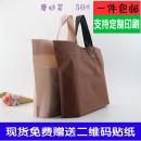 Gift bag / plastic bag null 50 Frosting