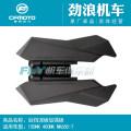 Fender Cfmoto Rear fender reinforcement (widened version) 150nk rear fender enlarger spring breeze