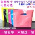 Gift bag / plastic bag Width 45 * length 35 * bottom 5 Green 50