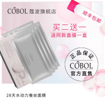 Facial mask COBOL / COBOL Normal specification Moisturizing and moisturizing no Chip mounted COBOL / Tiankou Any skin type 7 tablets 28 Tianshui power Silk Mask June 3, 2019 to June 3, 2019 Yue g make up net Bei Zi 2015080688