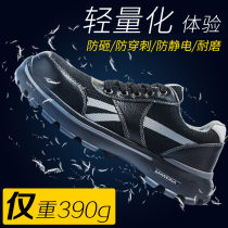 Protective footwear A breathable B four seasons 343536373839404142434445 SAIWEINA 600g