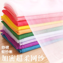 Fabric / fabric / handmade DIY fabric Netting Light blue sky blue coffee orange yellow gray peach white light pink light purple big red green watermelon red dark blue dark coffee yellow black Loose shear piece Solid color Japan and South Korea Zhenxin ZH8009