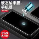 Mobile screen film fashionable photo Anterior membrane other Auto repair anti fingerprint HD Liquid nano Shenzhen xiangziyou Technology Co., Ltd
