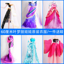 Doll / accessories 2, 3, 4, 5, 6, 7, 8, 9, 10, 11, 12, 13, 14 years old parts Other / other China 60cm ye Luoli original clothes / buy 1 free shoes, clothes + Shoes + wig / without doll < 14 years old other