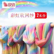 Fabric / fabric / handmade DIY fabric Netting 1 # (Rainbow) / 2m price 2 # (Rainbow) / 2m price 3 # (Rainbow) / 2m price 1 # (Sequin) / 2m price 2 # (Sequin) / 2m price Loose shear piece Others other Other hand-made DIY fabrics Chinese style Lang Qian VF21