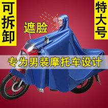 Poncho / raincoat oxford  5XL adult 2 people routine Rain minister Motorcycle / battery car poncho 1.5kg 35*35*5cm Solid color