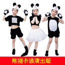 Children's performance clothes Panda shorts, panda skirt, panda sleeveless, panda long sleeve, give bamboo leaf props to the top 100 within a limited time! neutral Tongda dance Modern dance other lovely