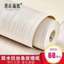 PVC wallpaper China 5.3 m2 / roll Embossing Mallb / Moben 1 volume Light grey / 5073 light beige / 5076 off white / 5071 light Khaki / 5072 Khaki / 5075 Wallpaper only five thousand and seventy-one Simple and modern Ten zero point five three a living room It's patterned Solid color