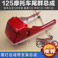 Motorcycle lamp REP Bulb assembly Other overseas regions 125 other other 125 single tail lamp contains a bulb, 125 tail lamp apron assembly, 125 tail lamp apron assembly + steering lamp set