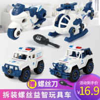 Nut disassembly / combination toy PAOWANG 666-3 Plastic toys Chinese Mainland 3 years old, 4 years old, 5 years old, 6 years old, 7 years old and 8 years old 666-3 Yes