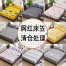 Bed cover 120cmx200cm (fitted sheet), 150cmx200cm (fitted sheet), 180cmx200cm (fitted sheet), 180cmx220cm (fitted sheet), 200cmx220cm (fitted sheet), 100cmx200cm (fitted sheet), 90cmx200cm (fitted sheet), 60cmx120cm (fitted sheet) Plants and flowers Other / other polyester fiber Qualified products