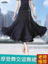 Modern dance bottom female Double / Dan Baoluo Women's modern hot diamond skirt (black) S,M,L,XL,XXL,XXXL skirt Waltz, tango, Foxtrot, trot DB-203 other