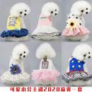 Pet clothing / raincoat Dog Dress XS (1.0-2.3 kg recommended), s (2.0-3.9 kg recommended), m (4.0-5.9 kg recommended), l (6.0-8.5 kg recommended), XL (8.5-12 kg recommended) Dogbaby princess A20190615-03 cotton