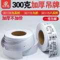 Label printing paper / bar code paper Huitianyi art paper 300g hangtag series Hebei chengyincheng Label Printing Co., Ltd Qirui kuaimai HPRT / Hanyin Jiabo zebra / zebra Kecheng gprinter GODEX Deli / Deli brother / brother ARGOX / Lixiang Technology 2019-07-22