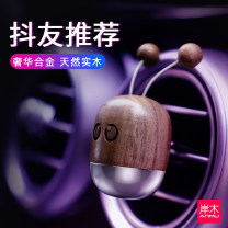 Vehicle perfume Flower and fruit flavor anmu Collect, purchase and enjoy VIP priority delivery walnut [aluminum alloy + natural solid wood] walnut [two sets] second half price HT-002 Tuyere perfume Refreshing, dispelling peculiar smell, dispelling smoke smell