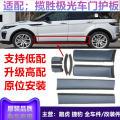Anti collision adhesive strip / anti scratch strip XJ car door aurora Support installation