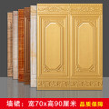 Wall stickers XPE foam large Three dimensional Wall Sticker Waterproof wall sticker Zhang a living room 1 tablet Solid color Simple and modern Tushang