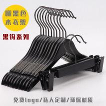 coat hanger 10 wood Fenghui Dumb black hook public 32CM-38CM Wardrobe / cloakroom Solid color Chinese style no