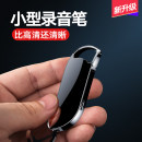 MP3 / MP4 / iPod / recorder Shinco / Xinke 8GB 16GB 32GB 64GB Shop three guarantees nothing brand new No display Recording pen Chinese Mainland Silver Black lithium battery Others no operating system 12 months