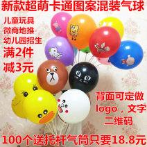 balloon Latex balloon circular printing Standard color Yanbo Zhishuang Pavilion 12 inches Cartoon outdoors