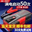 Emergency starting power supply SAST / Xianke Plastic Lithium polymer battery 12V 15001mah (inclusive) - 20000mah (inclusive)