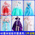 Doll / accessories 3, 4, 5, 6, 7, 8, 9, 10, 11, 12, 13, 14, 14 and above parts Love of children China Over 14 years old Baby clothes parts Fashion cloth other nothing Baby clothes other