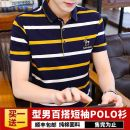 Polo shirt Martindo other thin Yellow stripe * 2, blue stripe * 2, red stripe * 2, gray stripe * 2, different color combinations, please leave a note M,L,XL,2XL,3XL,4XL standard Other leisure summer Short sleeve