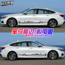 Car decoration stickers Stickers Body stickers Highlight moment bxh bmqb.01