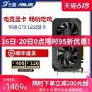 Graphics card ASUS / ASUS brand new National joint insurance for three years nVIDIA  GDDR5  National joint insurance ASUS Air cooling GTX1650  1650  RGB light effect 4GB 6GB