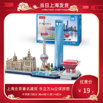 Jigsaw puzzle Cubicfun / music cube 3, 4, 5, 6, 7, 8, 9, 10, 11, 12, 13, 14, 14 and above Other toys Chinese Mainland Three dimensional puzzle of Le cube Architecture Three dimensional jigsaw puzzle paper currency Yes