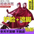 Poncho / raincoat oxford  Average size adult 2 people thick Motorcycle / battery car poncho Macarone