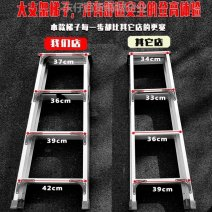 Family ladder Other / other 500 Jin Uninsulated Double ladder aluminium alloy Three steps, four steps, five steps, six steps and seven steps ZDB9726