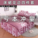 Bedding Set / four piece set / multi piece set cotton Quilting Plants and flowers 128x70 Other / other cotton 4 pieces 40 1.5 * 2.0m bed (four piece set), 1.8 * 2.0m bed (four piece set), 1.8 * 2.2m bed (four piece set), 2.0 * 2.2m bed (four piece set), 1.2 * 2.0m bed (three piece set) Korean style
