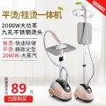 Hanging ironing machine Other / other 1.4L (inclusive) - 1.8L (inclusive) 2000W Vertical hanging ironing machine Ten gear temperature regulation Yes National joint guarantee other