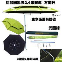 Fishing umbrella 201-500 yuan 720-760 China 2.4m double bend + full round cloth, 2.4m double bend + universal bar + full round cloth, 2.4m universal bar + full round cloth, 2.4m double bend (without apron), 2.4m double bend + universal bar (without apron), 2.4m universal bar (without apron)