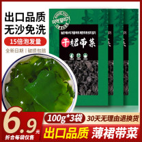 Kelp Dry aquatic products Chinese Mainland other 100g bulk combination China 4 persons 2 weeks Hailingguan Happy middle road 0-8℃ Hailingguan Kelp skirt Salinization 1 case