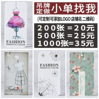 Tag customized clothing label label printing men's and women's children's clothing elevator customized clothing label tag customized