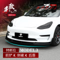 Surrounded by cars Lei Xueshi Front spoiler side skirt rear diffuser tail Automobile modified parts ABS Small encirclement Side skirt front leaf plate tail other Support installation Anterior lip + posterior lip Tesla / Tesla 2019, 2020 Model 3 model 3 (imported)