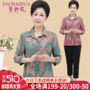 Middle aged and old women's wear Spring 2020 Intellectuality shirt easy singleton  Design and color Cardigan 50-59 years old thin Polo collar routine FCH-F6806 Fachaihua / facaihua Button polyester Polyester 95% polyurethane elastic fiber (spandex) 5% 91% (inclusive) - 95% (inclusive) Single breasted