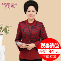 Middle aged and old women's wear Spring of 2018 Intellectuality Jacket / jacket Straight cylinder singleton  other 50-59 years old Cardigan moderate Polo collar Medium length (length 50-70cm) routine pocket polyester 51% (inclusive) - 70% (inclusive) Single breasted