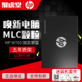 Solid state drive 120GB brand new National joint guarantee HP / HP SATA 2.5 in 120G240G HP / HP M700 M700 5 years Shenzhen Baiwei Storage Technology Co., Ltd
