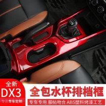 Car interior patches / stickers пластик три строки вставка Ракурс взять