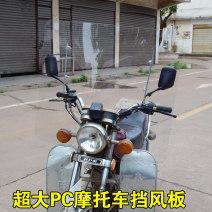 Motorcycle windshield (80x70) men's car windshield + accessories, (80x70) electric car windshield + accessories, (80x70) tricycle windshield + accessories, (100x90) whole board + accessories