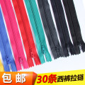 zipper Two pieces minus 2 yuan, black [30], light gray [30], random color [30], Dark Khaki [30], dark gray [30], black [100], Navy [100], white [30], rose [30], red [30], yellow [30], green [30], precious blue [30], Navy [30], light Khaki [30] Long branch