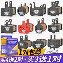 Bicycle brake JSHOU BIKE Hydraulic disc brake (hydraulic brake pad)