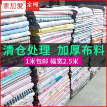 Fabric / fabric / handmade DIY fabric cotton Loose shear rice Others printing and dyeing bedding article Countryside Jejoai / jiajiaai 100%